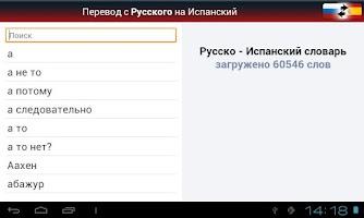 Screenshot of Русско-Испанский? ОК!