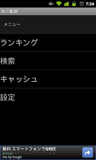 【免費娛樂App】あの動画-APP點子