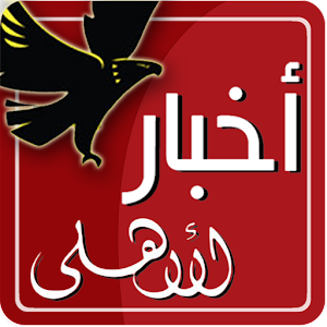 أخبار الأهلى Akhbar AlAhly For PC (Windows & MAC)