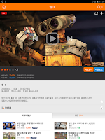 Screenshot of 곰TV
