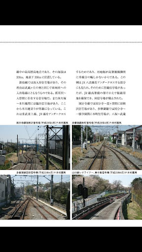 【免費書籍App】西武鉄道 まるごと探見-APP點子