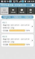 Screenshot of 코리아e플랫폼 모바일연수원(임직원용)