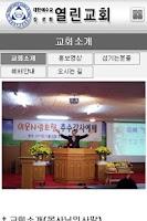 Screenshot of 대전열린교회