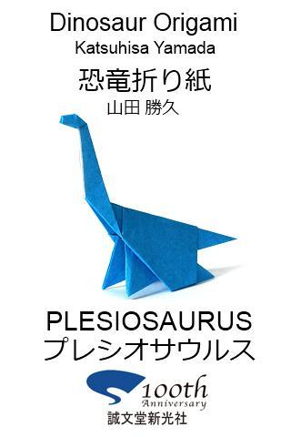 恐竜折り紙5 【プレシオサウルス】