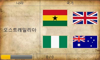 Screenshot of World Country Quiz Lite