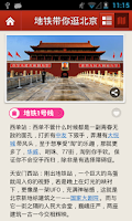Screenshot of 多趣北京-TouchChina