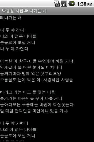 박용철 시집 書籍 App-愛順發玩APP