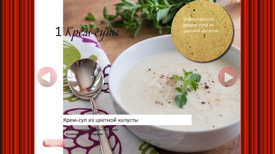 Крем супы вкусные рецепты