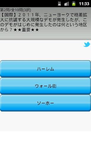 日本常識問答比賽2011(免費)