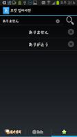 Screenshot of 포켓일본어사전(필기인식)