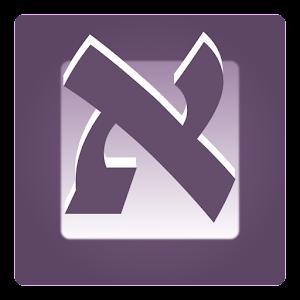 Tanach Bible - Hebrew/English For PC / Windows 7/8/10 / Mac – Free Download