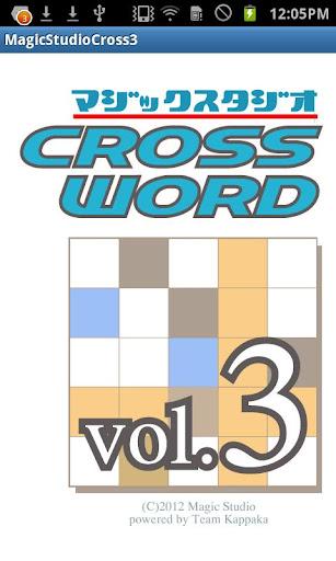 お手軽クロスワードパズルVol.3