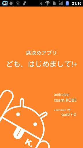 Domo Hajimemashite + plus