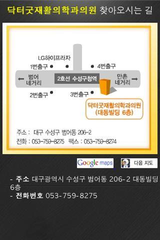 【免費健康App】닥터굿재활의학과의원 하태현-APP點子