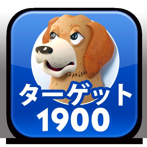 英単語ターゲット1900公式アプリ |  ビッグローブ英単語