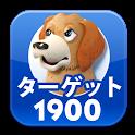 英単語ターゲット1900公式アプリ    ビッグローブ英単語