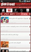Screenshot of Dinamalar for Phones