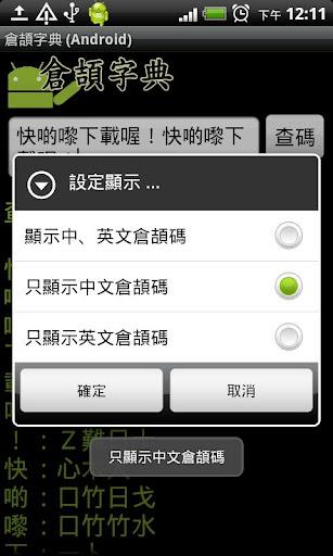 玩工具App|倉頡字典 (Android)免費|APP試玩
