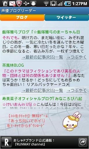 Seiyu Voice Actors BlogReader