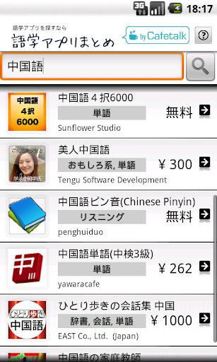玩教育App|外語應用匯總免費|APP試玩