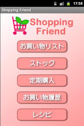 ショッピングフレンド 買い物リスト