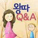 왕따대처가이드 왕따 Q&A