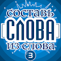 Game Составь слова из слова 3 apk for kindle fire