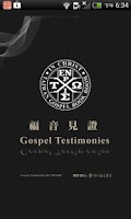 Screenshot of Gospel Testimonies(Audio App)