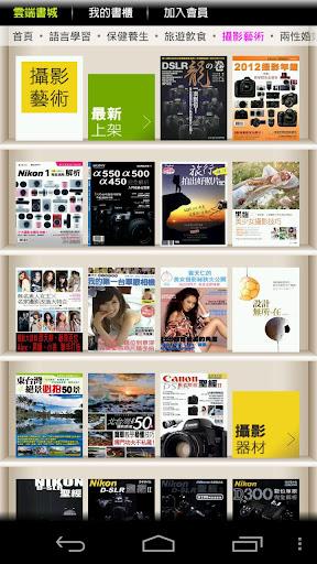 BookU趣看書(3香港) 書籍 App-愛順發玩APP