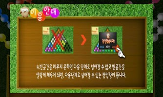 Screenshot of 유아구슬퍼즐_WVGA