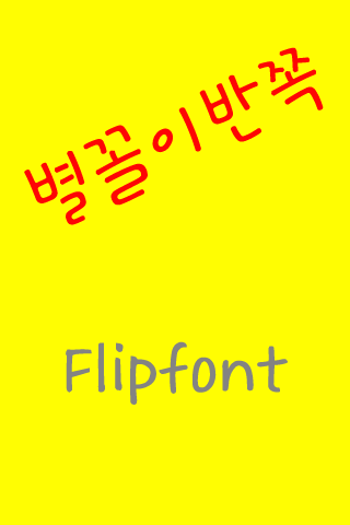GFRidiculous Korean FlipFont
