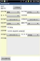 Screenshot of 네오 스마트AS
