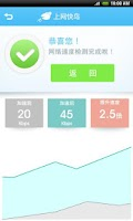 Screenshot of 上网快鸟-加速省流量