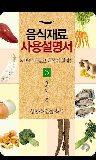 음식재료사용설명서3편-생선 해산물 육류
