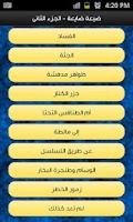 Screenshot of ضيعة ضايعة - الجزء الثاني
