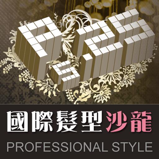 PS25國際髮廊 LOGO-APP點子