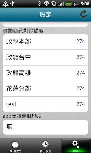 【免費工具App】班主任快樂頌-APP點子