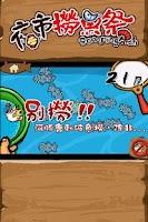 Screenshot of 夜巿撈魚祭 (秋季慶典篇)