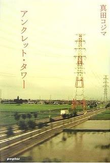 アンクレット・タワー (単行本)