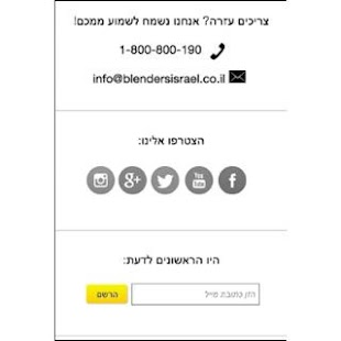 משקפי שמש בלנדרס - screenshot