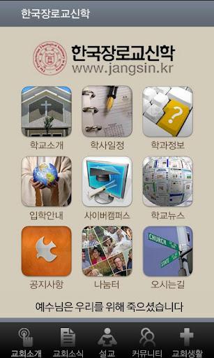 한국장로교신학