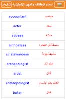 Screenshot of تعليم اللغة الانجليزية