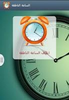 Screenshot of الساعة الناطقة بالعربية