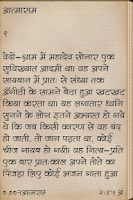 Screenshot of Munshi Premchand in Hindi