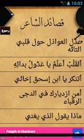Screenshot of روائع المتنبي