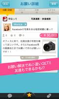 Screenshot of WishScope