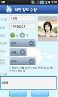 Screenshot of 환상의커플