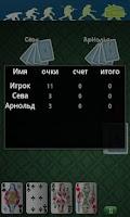 Screenshot of Карточная игра Бур-Козёл