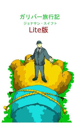 ガリバー旅行記-青空文庫- Lite版