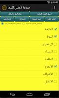 Screenshot of القرآن الكريم حافظ اسحاق دانيش